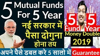 Top 5 Mutual Funds to Double Your Money in 5 Years | 5 Best Mutual Funds in India 2019