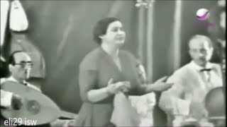 ام كلثوم تغني واحدة من أشهر أغانيها ???? حب ايه ???? اللحن بليغ حمدي  وكلمات عبد الوهاب محمد - حفلة