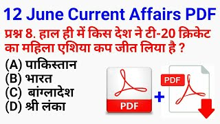 रट लो // 12 जून 2018 Current Affairs PDF and Quiz || For SSC CGL BANK RAILWAY  AND ALL OTHER EXAMS