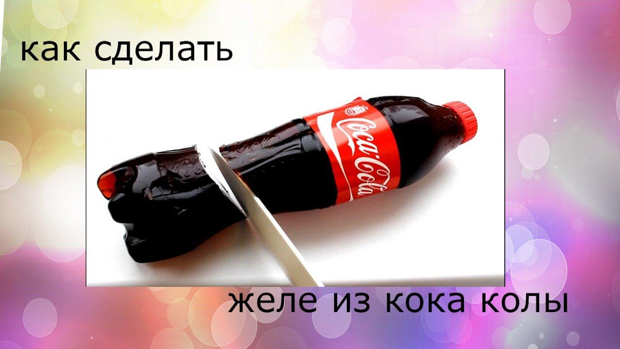 "Как сделать желейную ""Кока-Колу"". Рецепты 2"