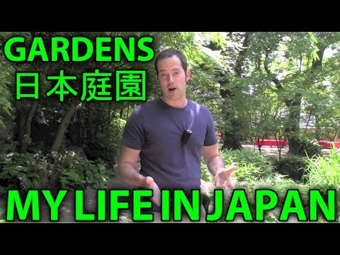 Nihon Tei-en – Japanese Gardens – 日本庭園 – My Life in Japan – 4 – English Lesson on Japanese Culture