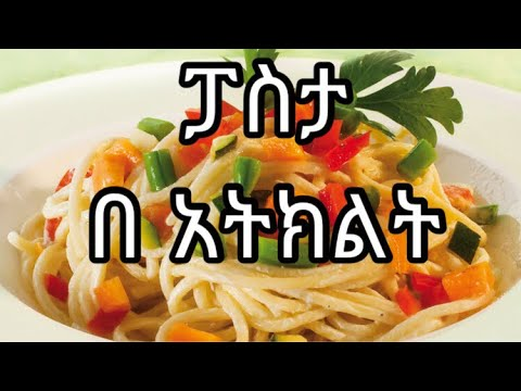 Vegan Spaghetti Recipe - የፆም ፓስታ አሰራር