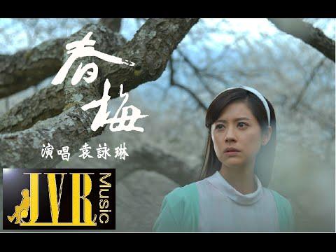 袁詠琳(CINDY)-春梅 HARU