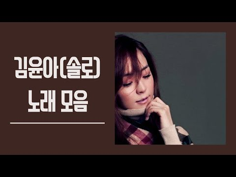 김윤아솔로 좋은 노래 모음