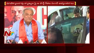 CPI Narayana Fires On BJP Leader Manikyala Rao Comments