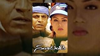 Kannada Movies Full | Nanjundi Kannada Movies Full | Kannada Movies | Shivarajkumar