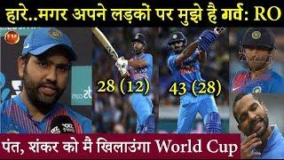 पंत-शंकर को लेकर रोहित का बड़ा ऐलान..दोनों को वर्ल्ड कप खेलने से कोई नहीं रोक सकता