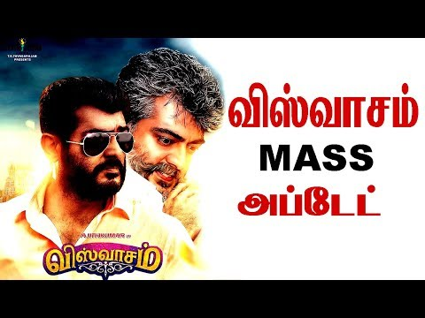 Viswasam Latest Mass Update | Thala ajith Mass | Song | Teaser