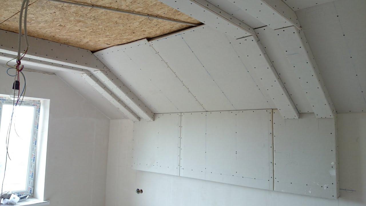 Как сделать наклонный потолок из гипсокартона6