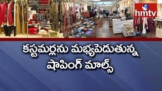 Legal Metrology Officers Raids On Multiplexes and Shopping Malls In Hyderabad | hmtv