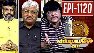 Vidiyale Vaa | Epi 1120 | 18/09/2017 | Kalaignar TV