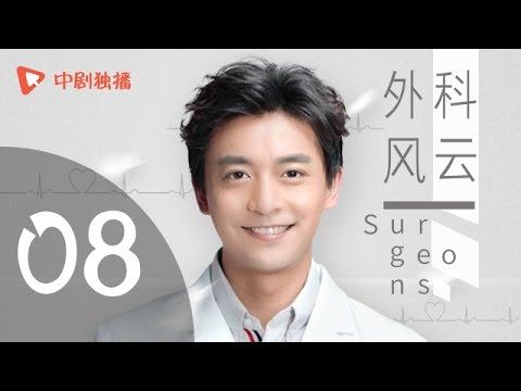 外科风云 第8集 (靳东、白百何 领衔主演)