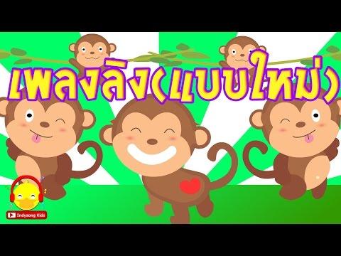 เพลงลิง ♫ เพลงเด็กอนุบาล Indysong Kids