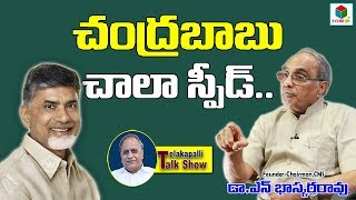 చంద్రబాబు చాలా స్పీడ్..Dr N Bhaskara Rao About AP CM Chandrababu Greatness    Telakapalli Talkshow