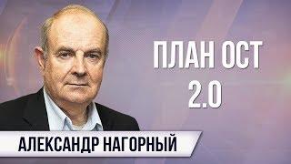 Александр Нагорный. Сенат США: Путин должен быть уничтожен, а России разрушена