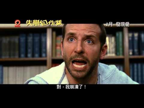 《失戀自作業》Silver Linings Playbook 香港版預告     2013年2月  發現愛