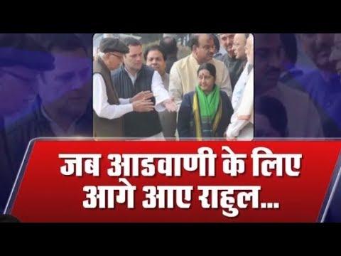 संसद परिसर में हुआ कुछ ऐसा कि आडवाणी के लिए भीड़ से बाहर आए राहुल और पकड़ लिया उनका हाथ