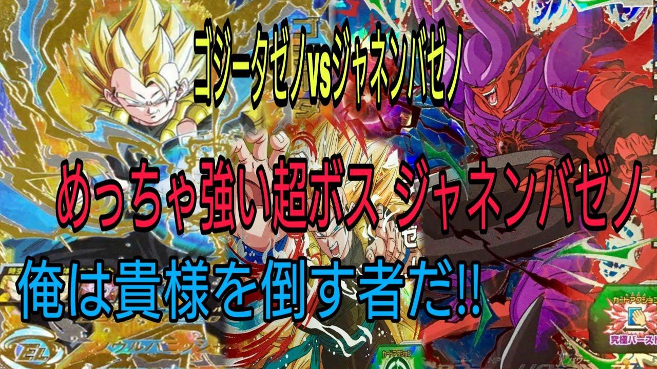 ドラゴンボールヒーローズワールドミッション最強デッキ