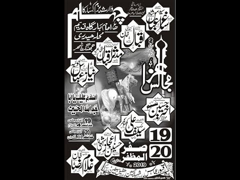 Majlis e Aza 19 Safar 1441} 19 Oct 2019 | Imambargah Qadeem Jhang City |
