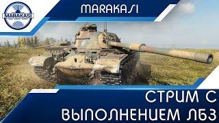 Стрим с выполнением лбз World of Tanks