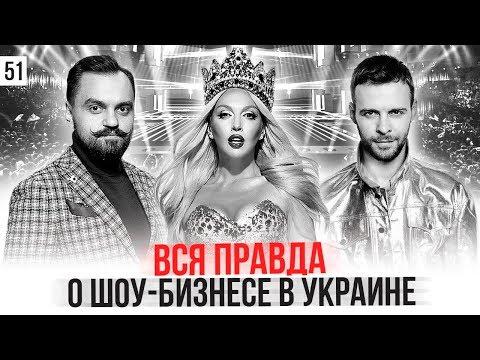 Сколько зарабатывают звезды украинского шоу-бизнеса? БАРСКИХ, ПОЛЯКОВА, ЯСИНСКИЙ. YBC