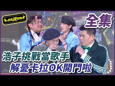 台綜-超級夜總會-20201218-浩子力敵蔡小虎與草屯囝仔!全新單元!麗卿的解憂卡拉OK開店囉!!