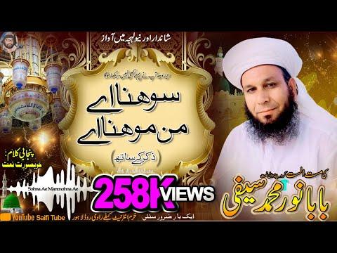 Sona Eh Maan Mohna Aye-Saifi Naat Sufi Noor Muhammadi Saifi