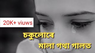 Sokulure mala Gotha|| Assamese Whatsapp status Video | Zubeen Garg evergreen Song