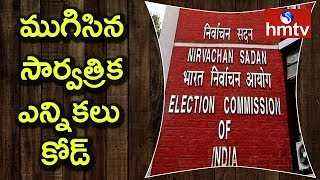 Central Election Commission Lifts Model Code Of Conduct  | hmtv