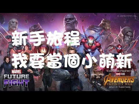漫威未來之戰 新手旅程 VOL.2 Marvel Future Fight