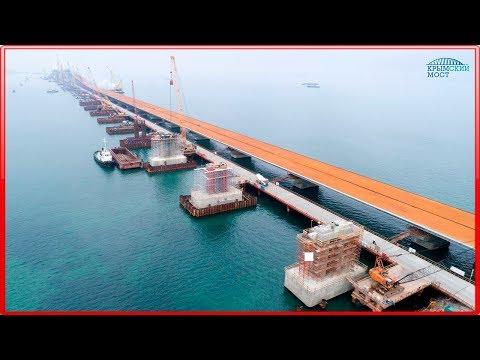 КРЫМСКИЙ МОСТ! Самые последние(18.11.2017) новости! Керченский мост.