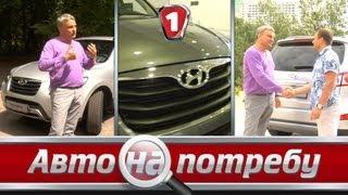 """Hyundai SantaFe. """"Авто на потребу"""" в HD."""
