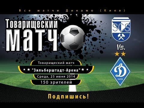 25.06.2014 ТМ: Динамо (Киев) - СК Швац (Полный матч)