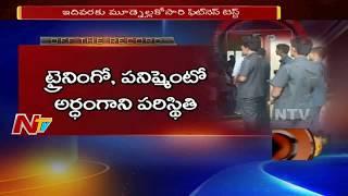 గన్ మెన్ లకు ఫిట్నెస్ కష్టాలు | Off The Record | NTV