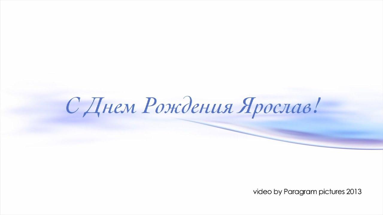 Ярослав сумишевский поздравления с днем рождения
