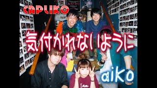 【コピー】03 気付かれないように - aiko / カプリコ
