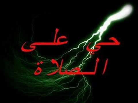 Al Adan video