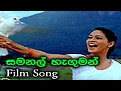Samanal Haguman Atara (sinhala Movie Song) Www.lankachannel.lk video