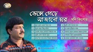 Bhenge Geche Sajano Ghor   Moni Kishor   Full Audio Album    Sonali Products