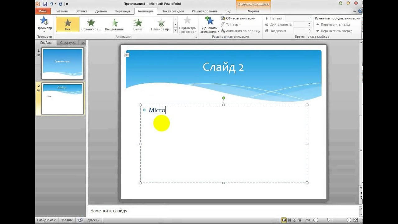 Beauty Things / Powerpoint 2010 анимация