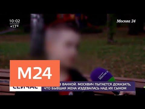 Мать с отчимом истязали семилетнего ребенка: ДУШИЛИ, ТОПИЛИ, РЕЗАЛИ - Москва 24