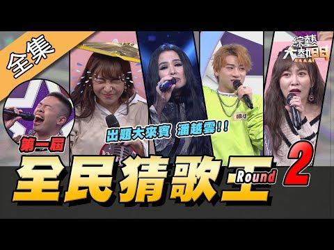 台綜-綜藝大熱門-20200320 全民「猜歌王」爭霸 Round 2!無國界金曲~獎金累積賽!!