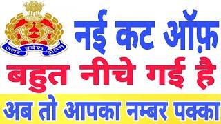 नई कट ऑफ़ आ गई।up police bharti new cutoff, UP POLICE BHARTI 2018 latest update, news,upp new cutoff