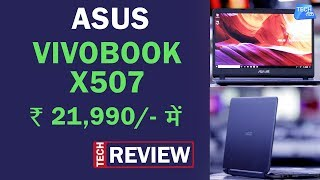ASUS Vivobook X507  सिर्फ Rs 21,990/- में   Tech Tak