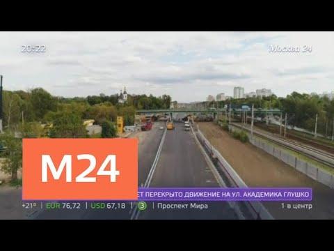 Москва сегодня: открытие нового участка Северо-Восточной хорды - Москва 24