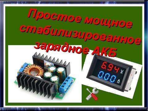 Стабилизированное зарядное для АКБ СВОИМИ РУКАМИ / самоделки