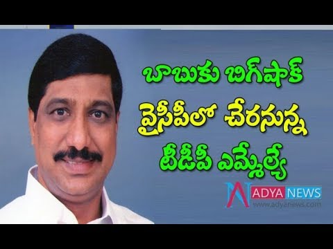 TDP MLA BC Janardan Reddy Leave from Tdp to Join Ysrcp | Telugu Political News | Adya Media