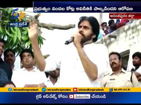 Govt's Rain Gun Scheme not Reaching Farmers | Janasena Chief Pawan Kalyan