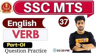 Class- 37 ||#SSC MTS  || English. || by Anuj Sir || Verb