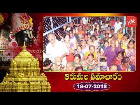 Tirumala Samacharam Today | July 18th 2018 | TTD | Tirupati Temple News | YOYO TV Channel